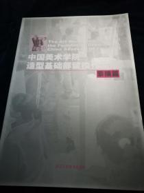 中國美術學院造型基礎部留校作品選.素描篇 (品好)