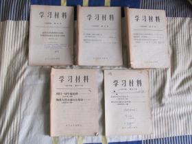學習材料(1966年第3、6、8、9、11、12、30號)