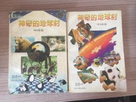 神奇的地球村.中國卷+外國卷,兩冊
