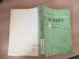 微生物遺傳學.第二版(現代遺傳學叢書)