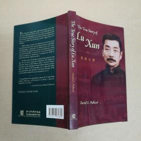 The True Story of Lu Xun 鲁迅的真实故事