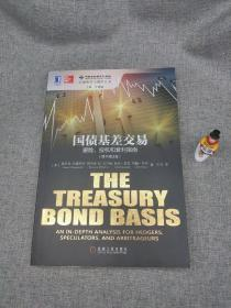 国债基差交易:避险、投机和套利指南(原书第3版):The Treasury Bond Basis:An inDepth Analysis for Hedgers, Speculators,and Arbitrageurs3rd Editon