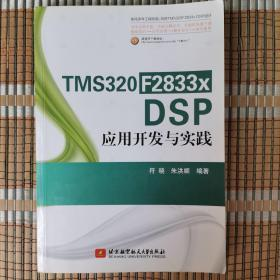 TMS320F2833x DSP应用开发与实践