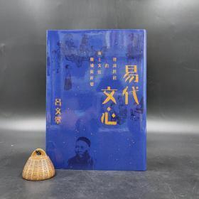 台湾联经版  吕文翠《易代文心:晚清民初的海上文化賡續與新變》(精装)