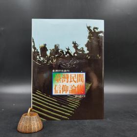 台湾联经版  刘枝万《臺灣民間信仰論集》(精装)