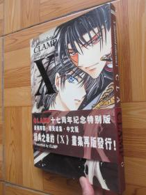 X illustrated collection 1 :C LAMP  (C LAMP 十七周年紀念特別版.中文版)   大16開,精裝