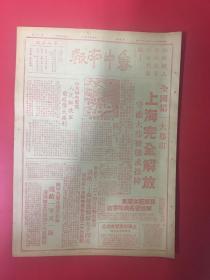 民國38年(魯中南報)8開4版,5月29號—上海完全解放