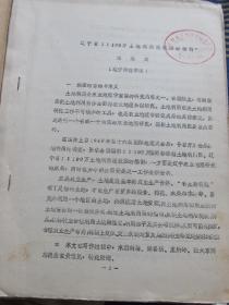 遼寧省1:100萬土地利用現狀圖的編制