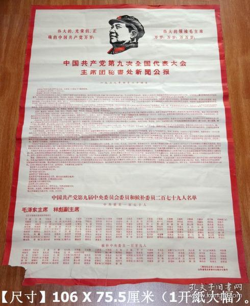 文革老布告印刷品:《1969年中国共产党九大新闻公报》1大张(印有毛主席头像、全篇红字、1开纸大幅,山东省毛主席著作出版办公室印).。【尺寸】106 X 75.5厘米(1开纸大幅)。