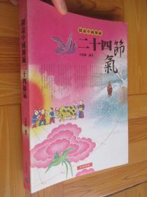 圖說中國傳統二十四節氣 (16開)