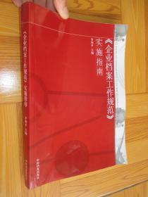 《企業檔案工作規范》實施指南    (16開)
