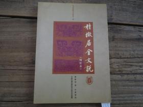 《積微居金文說(增訂本)》