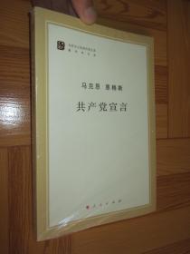 馬克思 恩格斯 共產黨宣言(小16開,未開封)