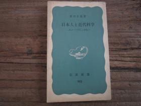 日本人と近代科學
