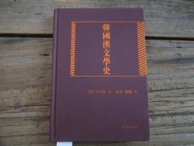 《韓國漢文學史》
