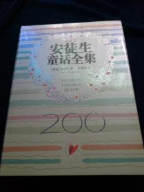 安徒生童話全集 典藏本(16開精裝) 全新未拆封