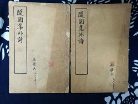 民國書 隨園集外詩 (四卷二冊全)線裝 國學研究會藏版 上海大東書局(E1-K)