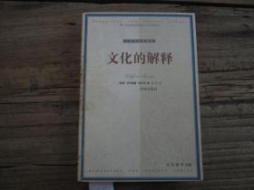 人文與社會譯叢:《文化的解釋》