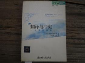 《翻譯與沖突——敘事性闡釋》