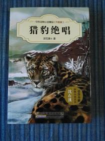 中外動物小說精品(升級版) 獵豹絕唱