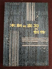 【謝獄(謝伏琛)舊藏:著名版畫家邵克萍簽名鈐印本】《木刻的實習與創作》1982年一版一印