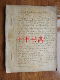 """蘇吉尼瑪(藏文)24開油印""""中央民族學院藏語文實習組""""1956.1.25.拉薩"""