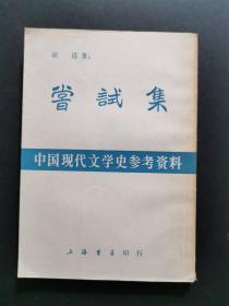 中國現代文學史參考資料-嘗試集(私藏品好)