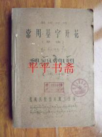藏漢對照常用基字開花(草稿)16開油印 前帶語錄