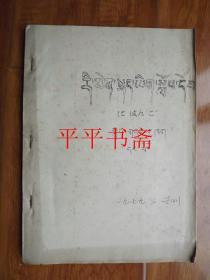 七十年代油印藏文課本(16開 一九七九.三.蘭州)