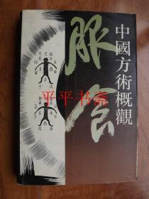 中國方術概觀.服食卷(32開 93年一版一印)
