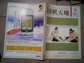 圍棋天地 2004.17