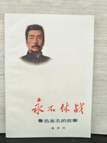 永不休戰——魯迅批孔的故事