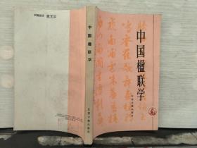 中國楹聯學