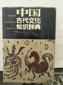 中國古代文化知識辭典