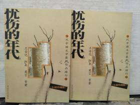 當代中國文學最新作品排行榜(小說珍藏版):憂傷的年代(上下)