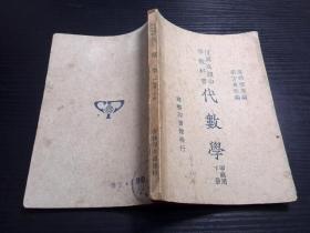 復興高級中學教科書——代數學(甲組用下冊)(1949年12月商務印書館出版)  【民國版教科書含金量高,收藏價值大】