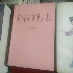 毛澤東軍事文集第三卷
