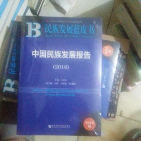 民族發展藍皮書——中國民族發展報告(2016)未開封