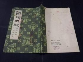 聯榻大觀:晉出師頌  古鑑閣藏 (1987年一版一印)