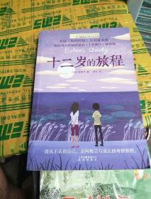 長青藤國際大獎小說:十二歲的旅程(《紐約時報》杰出童書獎)