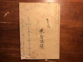 朱賢法讀 初等新文范