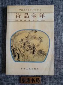 中國歷代名著全譯叢書:詩品全譯