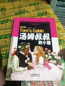 湯姆叔叔的小屋/世界經典文學名著寶庫Classics(兒童彩圖注音版)