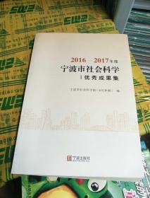 2016-2017年度寧波市社會科學優秀成果集。