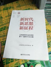 新時代       新思想       新征程。江蘇省哲學社會科學界第十一屆學術大會文集。