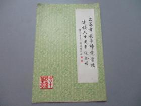 上海市安亭師范學校建校六十周年紀念冊