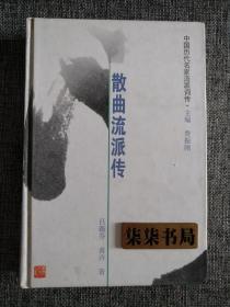 中國歷代名家流派詞傳:散曲流派傳