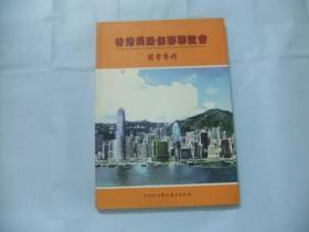 香港揭陽僑聯聯誼會創會專刊
