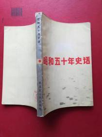 【昭和五十年史話:  [日]色川大吉