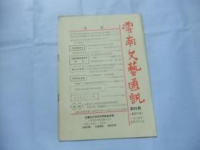 云南文藝通訊 第四期(總第四期)